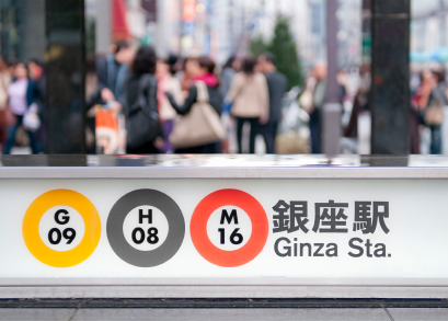 Japanes subway sign